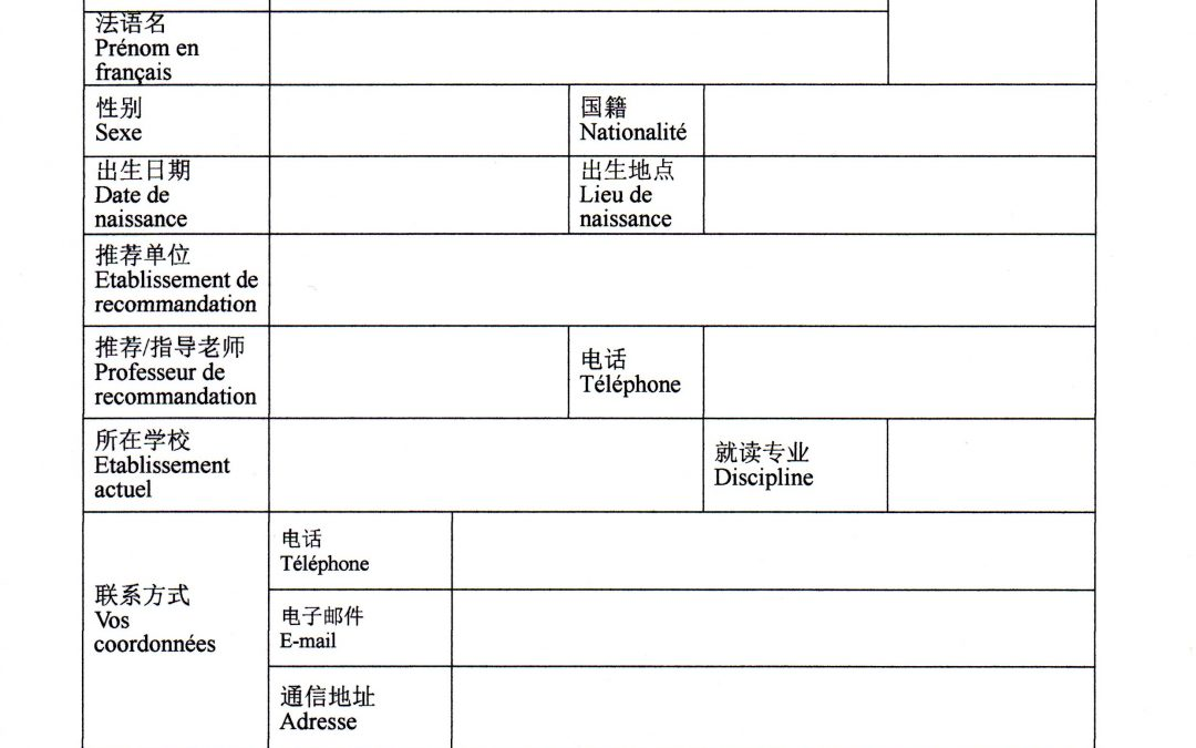 14° CONCOURS INTERNATIONAL « PONT VERS LE CHINOIS »