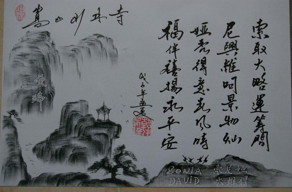 Rencontres avec trois poètes chinois Festival Polyphonies
