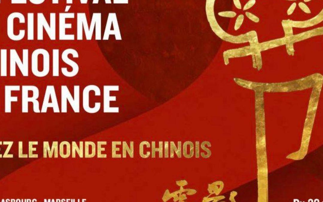 8e Festival du Cinéma Chinois du 28 mai au 10 juillet 2018