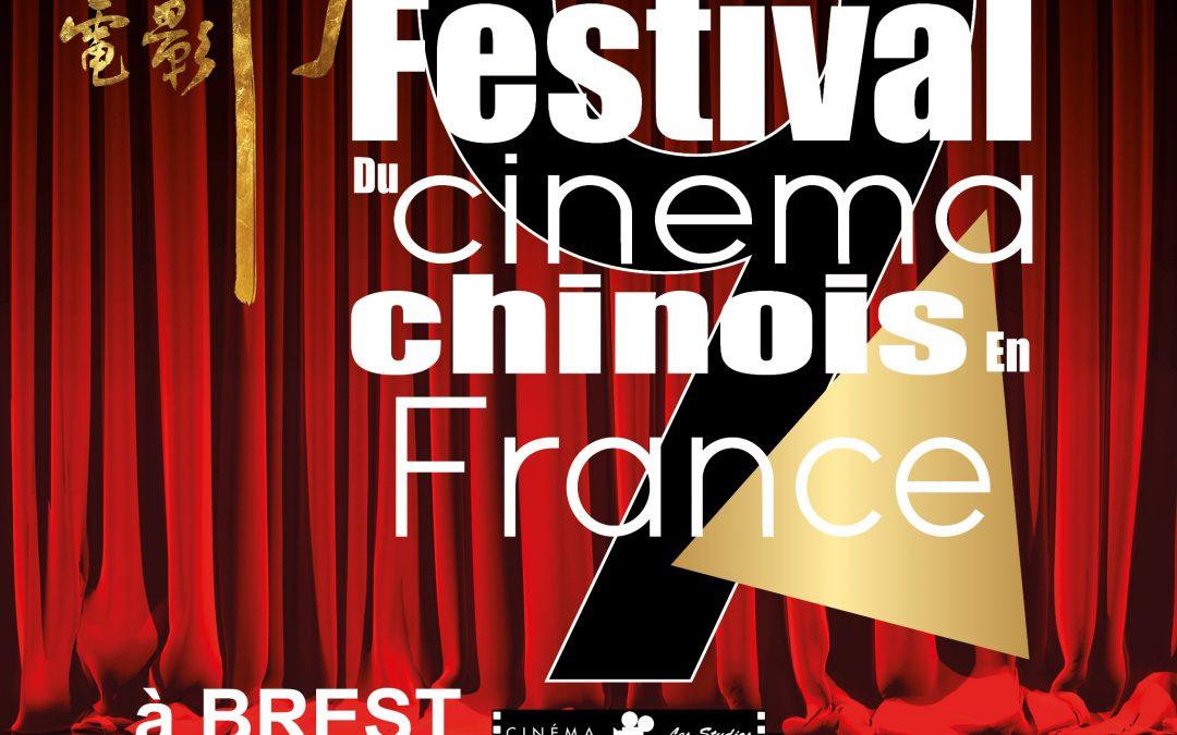 9e édition du Festival du Cinéma Chinois en France à Brest