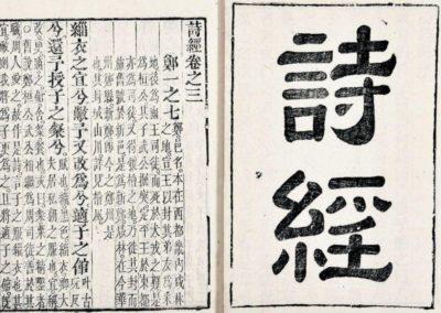 Autour du Shijing – Pierre Vinclair et Auxeméry – 19/03/2020