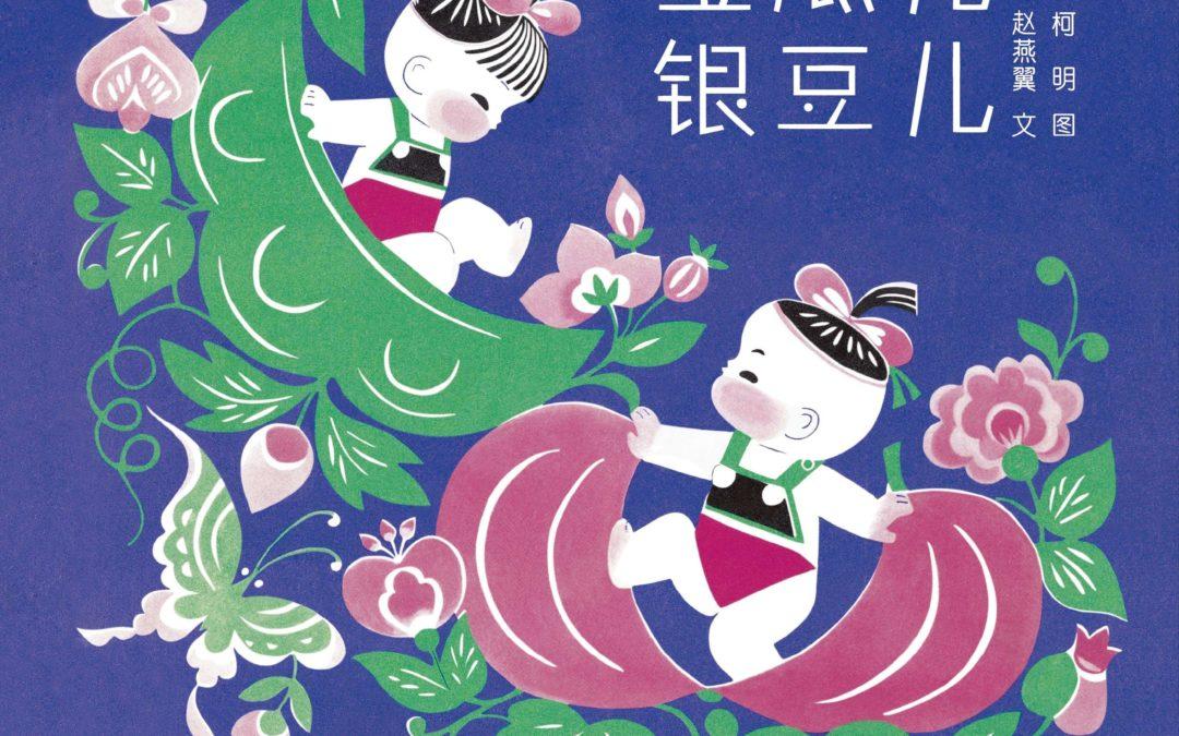 Impressions chinoises – l'édition chinoise jeune public et ses illustrateurs