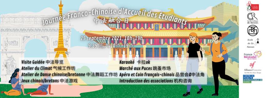 Journée Franco-Chinoise d'accueil des étudiants – 25/09/2021